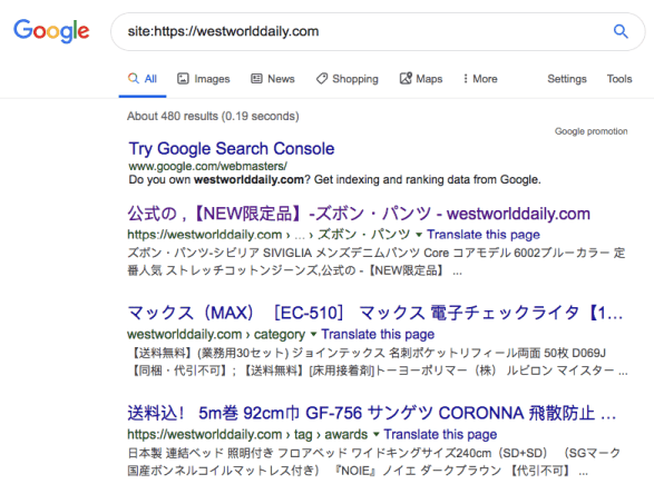 Danger of Malware on your site: SEO Spam