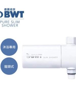 BWT美肌純淨沐浴器(Slim Shower)
