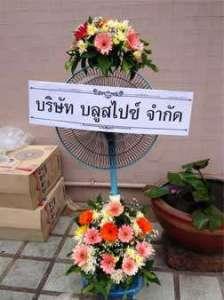 พวงหรีดพัดลม จัดแต่งดอกไม้สด โดย บริษัท บลูสไปซ์ จำกัด จัดส่งที่ วัดธาตุทอง หรีด ณ วัด ขอร่วมแสดงความเสียใจกับครอบครัวผู้เสียชีวิตด้วยค่ะ