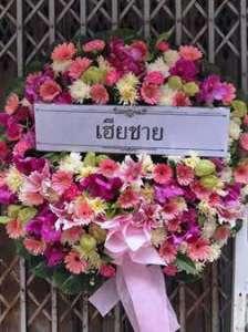 พวงหรีดดอกไม้สด โทนชมพูสดใส จาก เฮียชาย จัดส่งที่ วัดธาตุทอง หรีด ณ วัด ขอแสดงความเสียใจต่อครอบครัวของผู้เสียชีวิต ที่ได้สูญเสียบุคคลสำคัญอันเป็นที่รักไปค่ะ