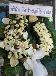 พวงหรีดดอกไม้สด สีขาว จาก บริษัท อีคาร์ทสตูดิโอ จำกัด จัดส่งที่ วัดมกุฎกษัตริยาราม หรีด ณ วัด ขอแสดงความเสียใจอย่างสุดซึ้ง แก่ครอบครัวผู้เสียชีวิตด้วยนะคะ