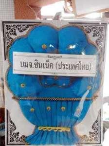 พวงหรีดผ้าขนหนู สีฟ้าสดใส จาก บมจ.ซินเน็ค (ประเทศไทย) จัดส่งที่วัดหัวลำโพง หรีด ณ วัด ขอร่วมแสดงความเสียใจต่อการจากไปของบุคคลที่คุณรักด้วยนะคะ