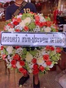 พวงหรีดดอกไม้สดแนววินเทจ ของ ครอบครัว สนิท-ประนอม เต่าทอง จัดส่งที่ วัดหัวลำโพง หรีด ณ วัด ขอแสดงความเสียใจแก่ครอบครัวผู้เสียชีวิตมา ณ ที่นี้ด้วยค่ะ
