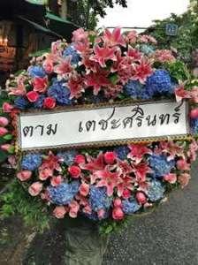 พวงหรีดดอกไม้สด สีชมพู-ฟ้า สั่งโดย ตาม เตชะศรินทร์ จัดส่งที่ วัดหัวลำโพง หรีด ณ วัด ขอแสดงความเสียใจต่อการจากไปครั้งยิ่งใหญ่ครั้งนี้