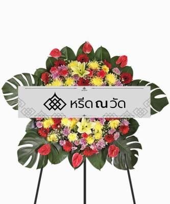พวงหรีดสีสันสดใส ประกอบด้วยดอกไม้หลายชนิด เพิ่มบรรยากาศสดชื่นให้งาน