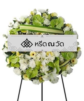 พวงหรีดโทนีเขียว-ขาว ไซส์ S ประกอบด้วยดอกไม้นานาชนิด