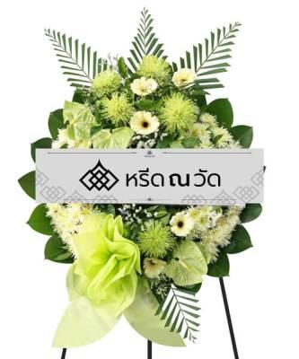 พวงหรีดดอกไม้สดจัดอย่างมีเอกลักษณ์ สวยงามในโทนสีเขียว-ขาว