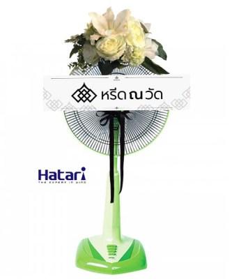 พวงหรีดพัดลม ตกแต่งด้วยดอกไม้ประดิษฐ์โทนสีขาวอย่างสวยงาม