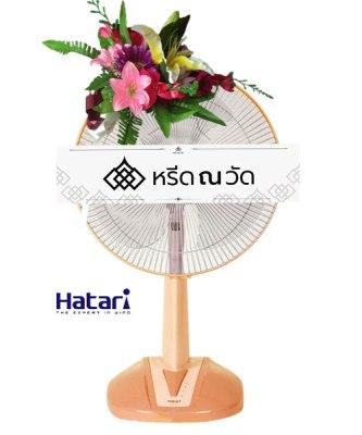 พวงหรีดพัดลม งดงามแปลกตาด้วยการใช้ดอกไม้ประดิษฐ์สีสวยสด