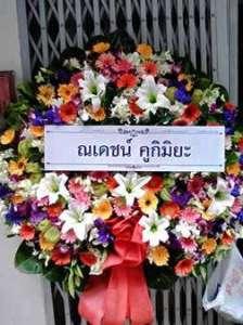 พวงหรีดดอกไม้สดสีสันสดใส จาก ณเดชน์ คูกิมิยะ จัดส่งที่ วัดสุทธิวราราม  หรีด ณ วัด ขอร่วมแสดงความเสียใจแก่ครอบครัวผู้เสียชีวิตด้วยนะคะ