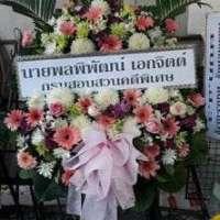 พวงหรีดดอกไม้สด ส่งในนาม นายพลพิพัฒน์ เอกจิตต์ ณ วัดพระศรีมหาธาตุ