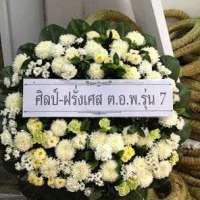 พวงหรีดดอกไม้สด ส่งในนาม ศิลป์-ฝรั่งเศส ต.อ.พ.รุ่น 7 ณ วัดยาง