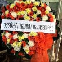 พวงหรีดดอกไม้สด ส่งในนาม วรรษิษฐา ทองแสง และครอบครัว ณ วัดหัวคู้