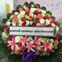 พวงหรีดดอกไม้สด ส่งในนาม คุณชาตรี คุณสรญา ณ วัดชลประทาน