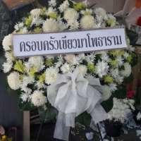 พวงหรีดดอกไม้สด ส่งในนาม ครอบครัวเขียวมา โพธาราม ณ วัดบางชัน