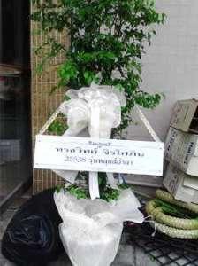พวงหรีดต้นไม้ จัดโทนสีขาว จาก ทรงวิทย์ จิรโศภิน 25538 รุ่นหลุยส์อำลา จัดส่งที่วัดจันทร์ประดิษฐาราม หรีด ณ วัด ขอแสดงความเสียใจและอาลัยอย่างสุดซึ้งค่ะ