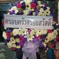 พวงหรีดดอกไม้สด ส่งในนาม ครอบครัวสร้อยสวัสดิ์ ณ วัดไทร