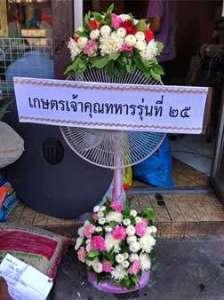 พวงหรีดพัดลม แต่งดอกไม้สีชมพู-ขาว ร่วมไว้อาลัยโดย เกษตรเจ้าคุณทหารรุ่นที่ 25 จัดส่งที่ วัดศรีเอี่ยม   หรีด ณ วัด ขอร่วมแสดงความเสียใจต่อการจากไปของบุคคลที่คุณรักด้วยนะคะ