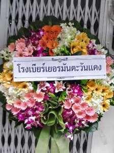 พวงหรีดดอกไม้สดหลายสีสัน สั่งโดย โรงเบียร์เยอรมันตะวันแดง จัดส่งที่วัดธาตุทอง หรีด ณ วัด ขอแสดงความอาลัยต่อการจากไปของบุคคลสำคัญค่ะ