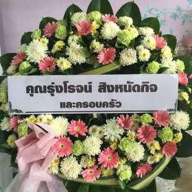 พวงหรีดดอกไม้สด คุณรุ่งโรจน์ สิงหถนัดกิจ และครอบครัว ณ วัดชลประทานรังสฤษดิ์