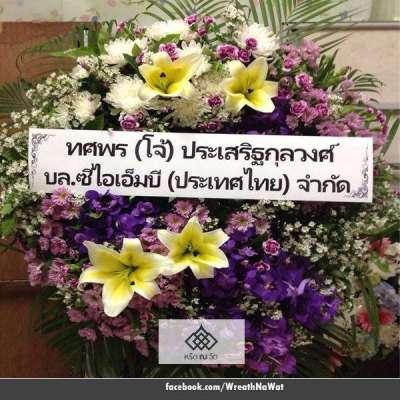 พวงหรีดดอกไม้สด ทศพร (โจ้) ประเสริฐกุลวงศ์ ณ วัดเทพศิรินทราวาส