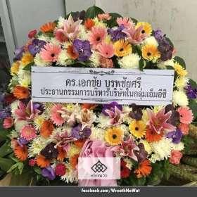 พวงหรีดดอกไม้สด ดร.เอกชัย บูรพชัยศรี ณ วัดราชสิงขร
