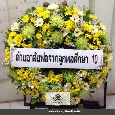พวงหรีดดอกไม้สด ด้วยอาลัยพ่อจากลูกพลศึกษา 10 ณ วัดมกุฏกษัตริยาราม
