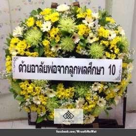 พวงหรีดดอกไม้สด ด้วยอาลัยพ่อจากลูกพลศึกษา 10 ณ วัดมกุฎกษัตริยาราม