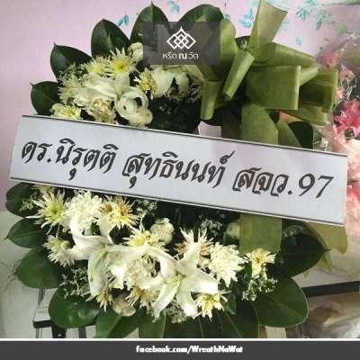 พวงหรีดดอกไม้สด ดร.นิรุตติ สุทธินนท์ สจว.97 ณ วัดชลประทานรังสฤษดิ์