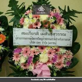 พวงหรีดดอกไม้สด สมเกียรติ เมสันธสุวรรณ ณ วัดปริวาส