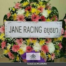พวงหรีดดอกไม้สด JANE RACING อยุธยา ณ วัดสารอด