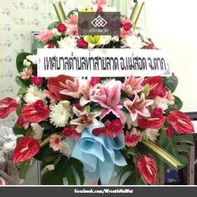 พวงหรีดดอกไม้สด เทศบาลตำบลท่าสายลวด อ.แม่สอด จ.ตาก ณ วัดเลา