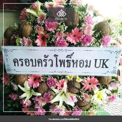 พวงหรีดดอกไม้สด ครอบครัวโพธิ์หอม UK ณ วัดมกุฎกษัตริยาราม เขตพระนคร