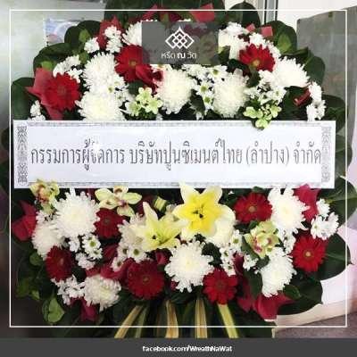 พวงหรีดดอกไม้สด กรรมการผู้จัดการ บริษัทปูนซิเมนต์ไทย (ลำปาง) จำกัด ณ วัดบำเพ็ญเหนือ เขตมีนบุรี