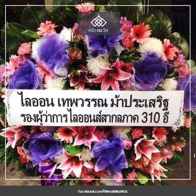 พวงหรีดดอกไม้สด ไลออน เทพวรรณ ม้าประเสริฐ รองผู้ว่าการไลออนส์สากลภาค 310 อี ณ วัดพระศรีมหาธาตุ เขตบางเขน