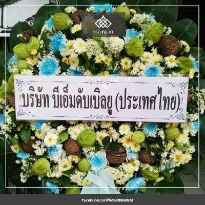 พวงหรีดดอกไม้สด บริษัท บีเอ็มดับเบิลยู (ประเทศไทย) ณ วัดพุทธบูชา เขตทุ่งครุ