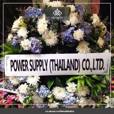 พวงหรีดดอกไม้สด POWER SUPPLY (THAILAND) CO.,LTD. ณ วัดเทพศิรินทราวาส เขตป้อมปราบศัตรูพ่าย