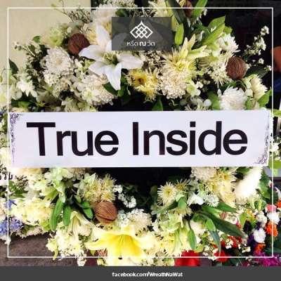 พวงหรีดดอกไม้สด True Inside ณ วัดพระมหาไถ่ (โบสถ์พระมหาไถ่) เขตปทุมวัน