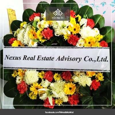 พวงหรีดดอกไม้สด Nexus Real Estate Advisory Co.,Ltd.