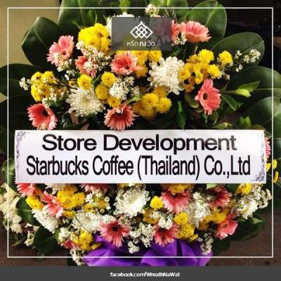 พวงหรีดดอกไม้สด Store Development Starbucks Coffee (Thailand) Co.,Ltd