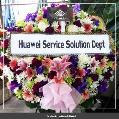 พวงหรีดดอกไม้สด Huawei Service Solution Dept. ณ วัดบึงทองหลาง เขตวังทองหลาง