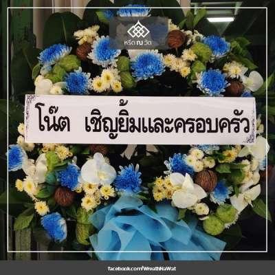 พวงหรีดดอกไม้สด โน๊ต เชิญยิ้มและครอบครัว ณ วัดปากน้ำฝั่งใต้ เขตภาษีเจริญ