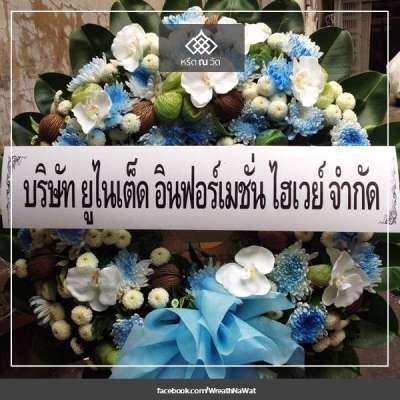 พวงหรีดดอกไม้สด บริษัท ยูไนเต็ด อินฟอร์เมชั่น ไฮเวย์ จำกัด ณ วัดดวงแข เขตปทุมวัน