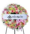 บริการส่งพวงหรีดดอกไม้สดคุณภาพดี ส่งถึงที่