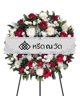 พวงหรีดดอกไม้สดโทนสีแดง-ขาวสะดุดตา จัดโดยช่างมืออาชีพ