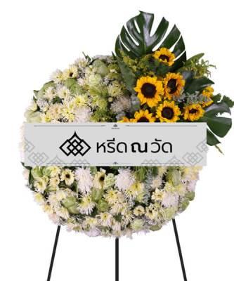 พวงหรีดดอกไม้สด โทนสีขาวเขียว ตกแต่งด้วยดอกเมบญจมาศและทานตะวัน