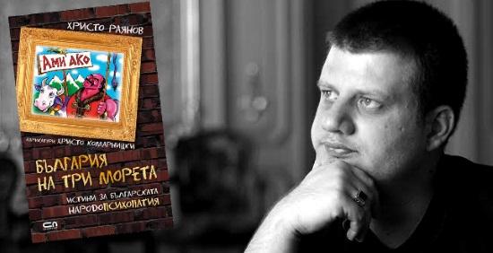 """""""Ами ако? България на три морета"""" – Христо Раянов"""