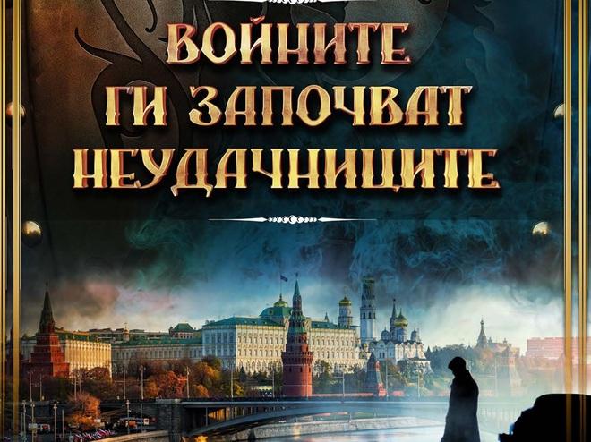 """""""Войните ги започват неудачниците"""" – Вадим Панов"""