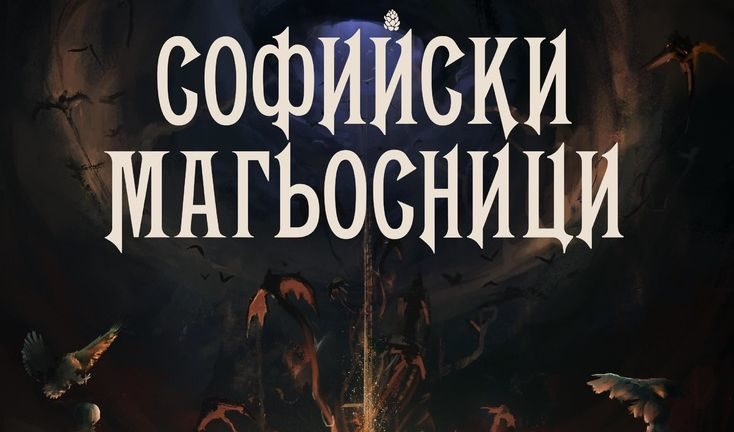 Софийски магьосници или битката на доброто срещу злото