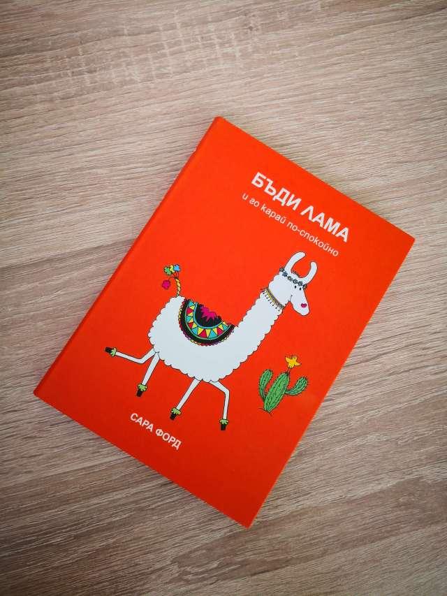"""Мини-книжката на Сара Форд - """"Бъди ЛАМА и го карай по-спокойно"""" (изд. Orange Books)"""